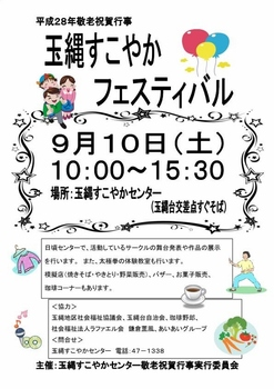 28敬老祝賀行事ポスター決定_page0001 (566x800).jpg
