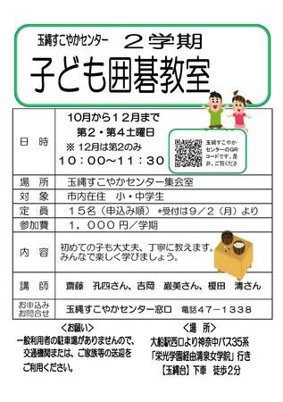 3-2こども囲碁教室チラシ(2学期).jpg