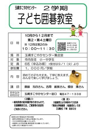 3子ども囲碁教室チラシ(2学期).jpg