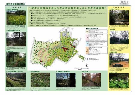 �B資料-1 俣野別邸庭園平面図_page001.jpg