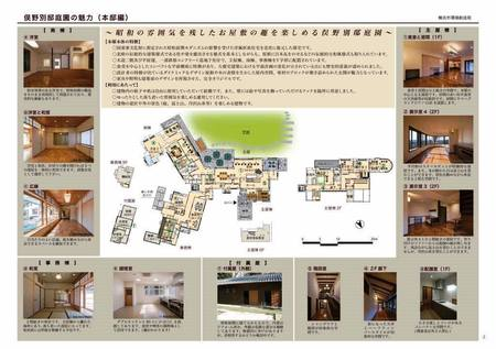 �B資料-1 俣野別邸庭園平面図_page002.jpg