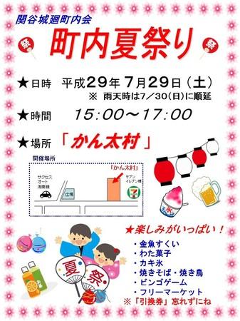 「H29町内夏まつり」.jpg