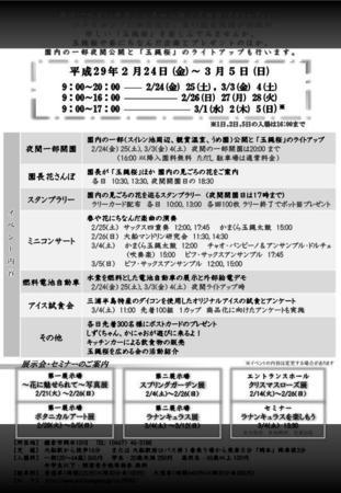 【フラワーセンター大船植物園】H28年度玉縄桜を楽しもうちらし_page0002.jpg