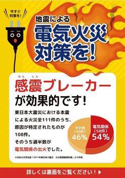 【感震ブレーカー】経産省チラシ_270105-1_0001_0001_page0001.jpg