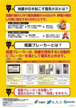 【感震ブレーカー】経産省チラシ_270105-1_0002_0001_page0001.jpg