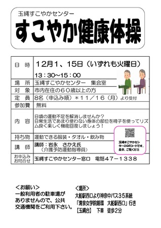 すこやか健康体操チラシ.jpg