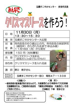 クリスマスリースを作ろう チラシ (1).jpg