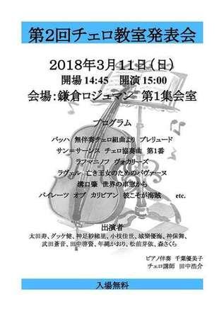 チェロ発表会 2018 ポスター.jpg