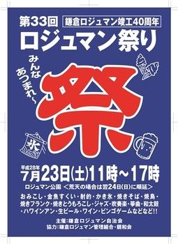 ロジュマン祭りポスター2016.jpg