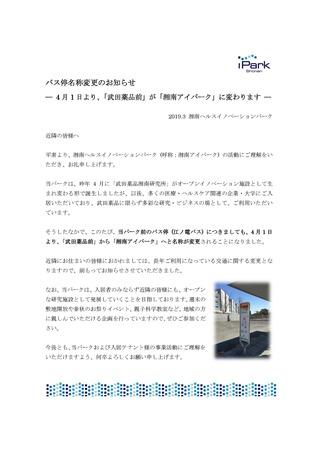 回覧板 2019.3 バス停名称変更のお知らせ_v2.jpg
