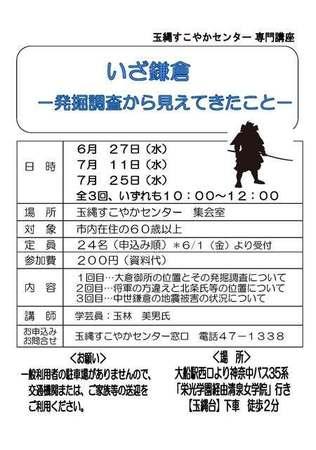 歴史講座チラシ.jpg