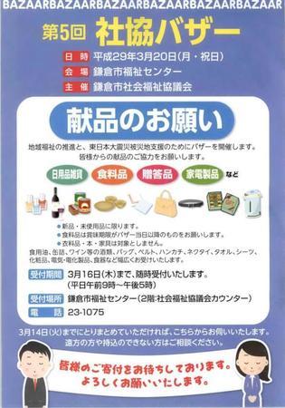 社協バザー_page0001.jpg