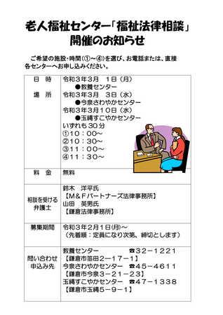 福祉法律相談 案内-1.jpg