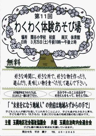 第11回わくわく体験あそび場パンフ_page001.jpg