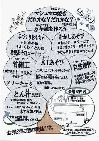 第11回わくわく体験あそび場パンフ_page002.jpg