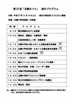 第22回「玉縄まつり」進行プログラム.jpg