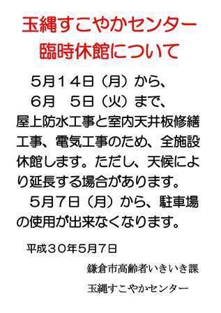 臨時休館のお知らせ(緊急修繕と臨時休館の予定)2018.5.7.jpg