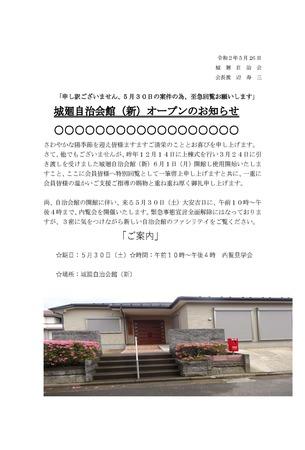 自治会館オープン案内.jpg