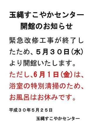 開館の周知文.jpg