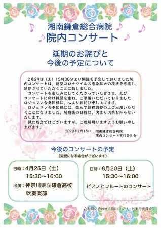 院内コンサート延期のお知らせ.jpg