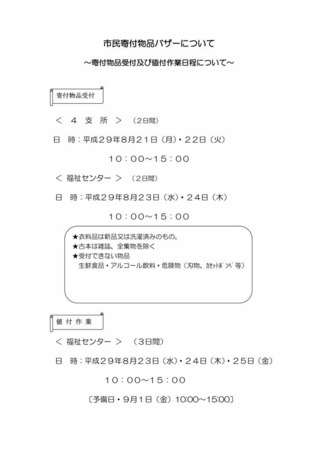 H29第1回実行委 寄付受付日程.jpg