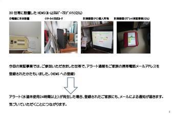 ems1_page0001.jpg