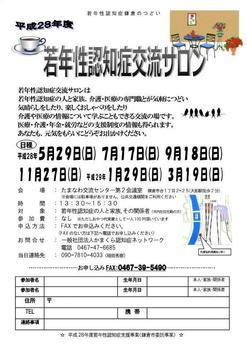 h28tsudoi_page0001.jpg