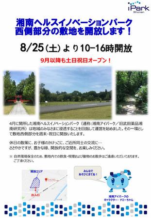 iPark 開放お知らせ_final2.jpg